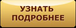 Uznat_Podrobnee